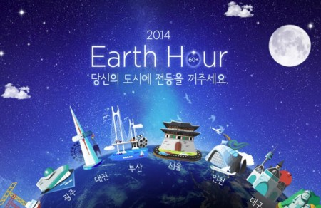 Earth Hour Saturday March 29 from 830-9pm Local Time
